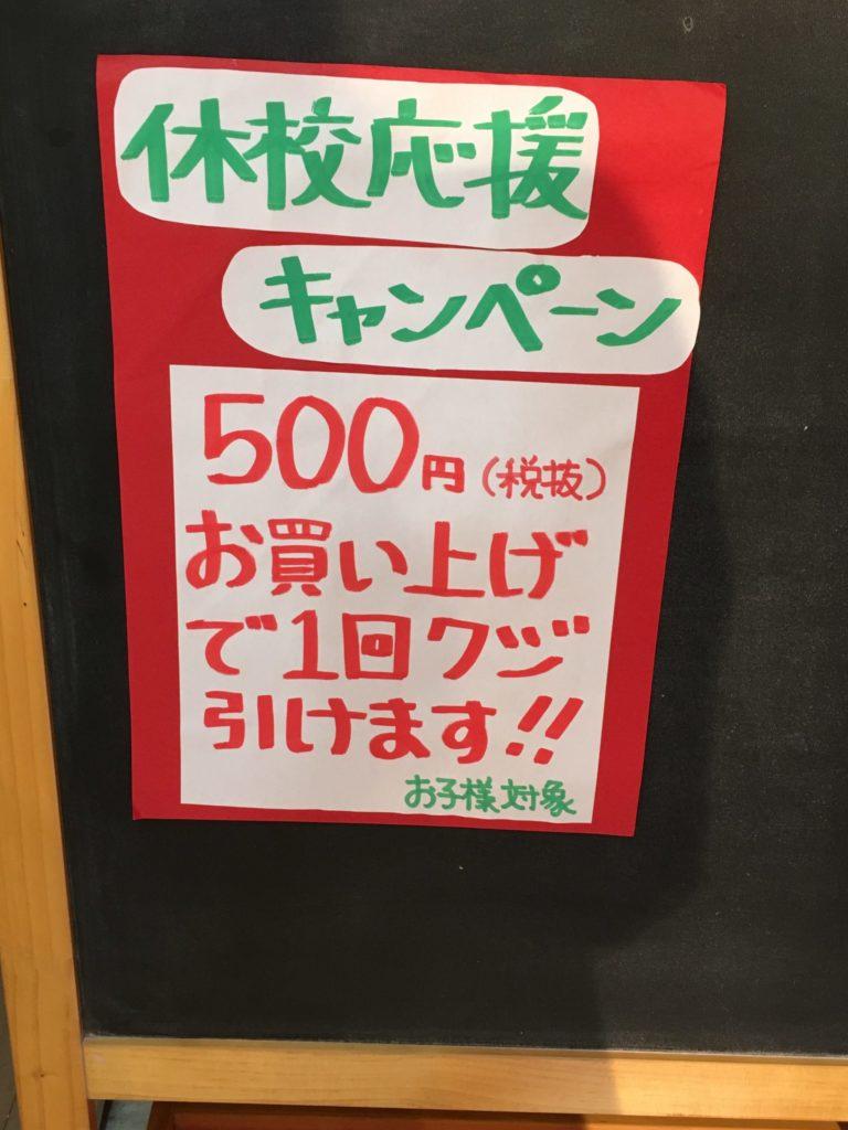 365ぱんのキャンペーン