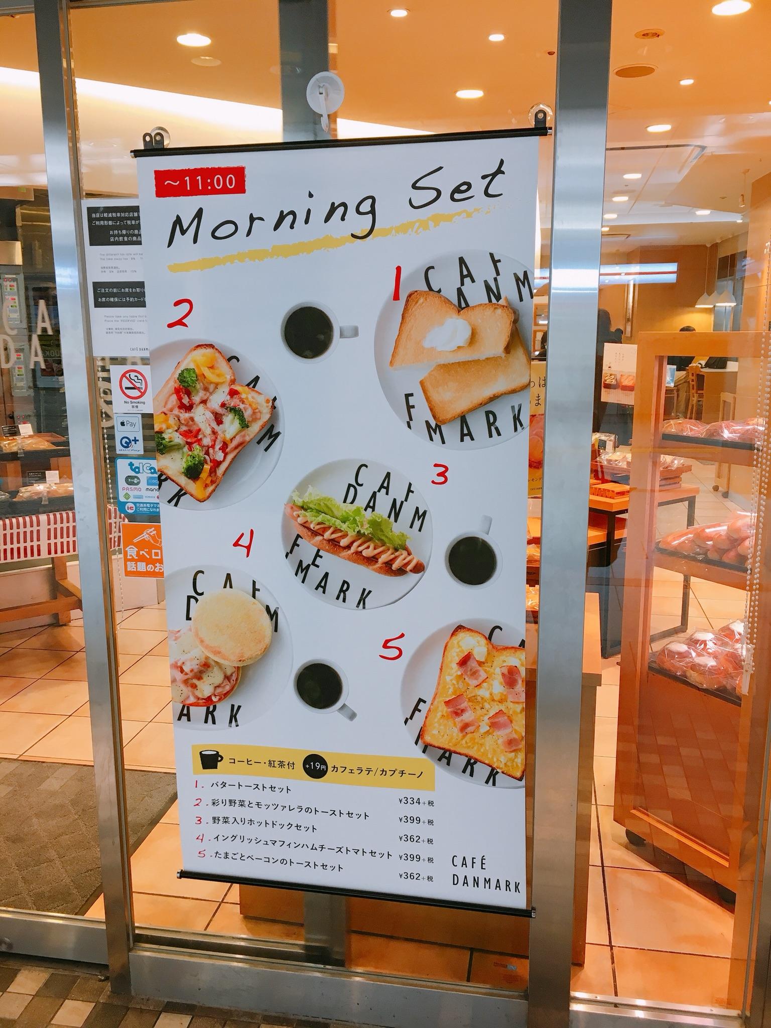 CAFE DANMARK(JR名古屋駅店)