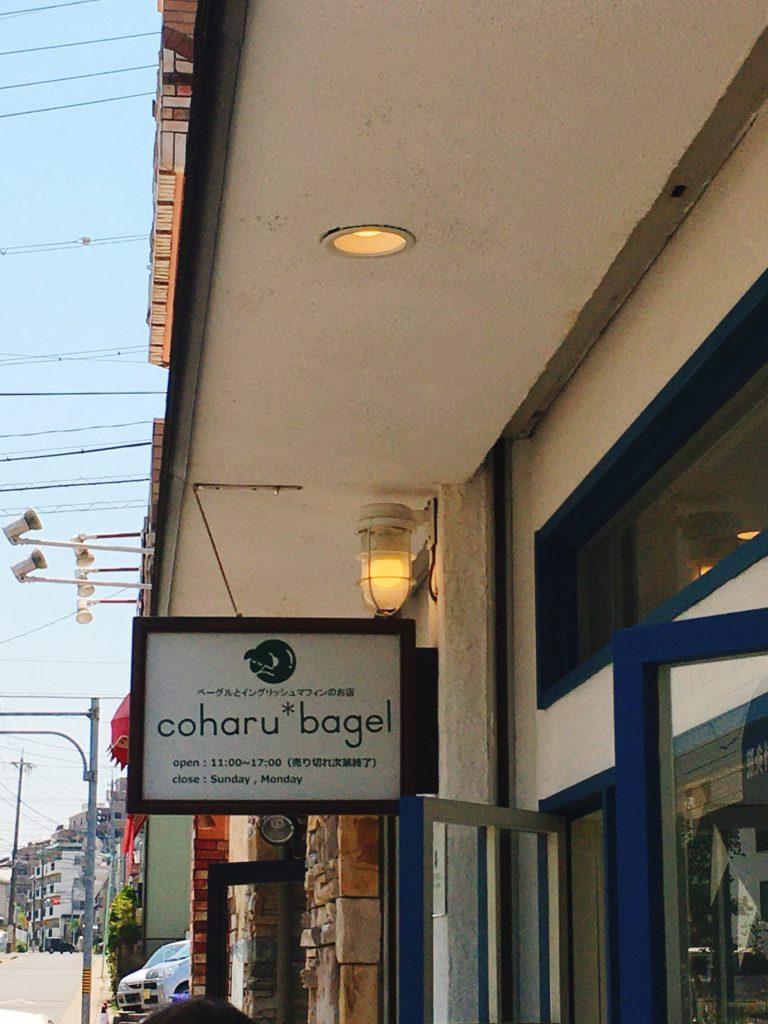 coharu bagelのお店