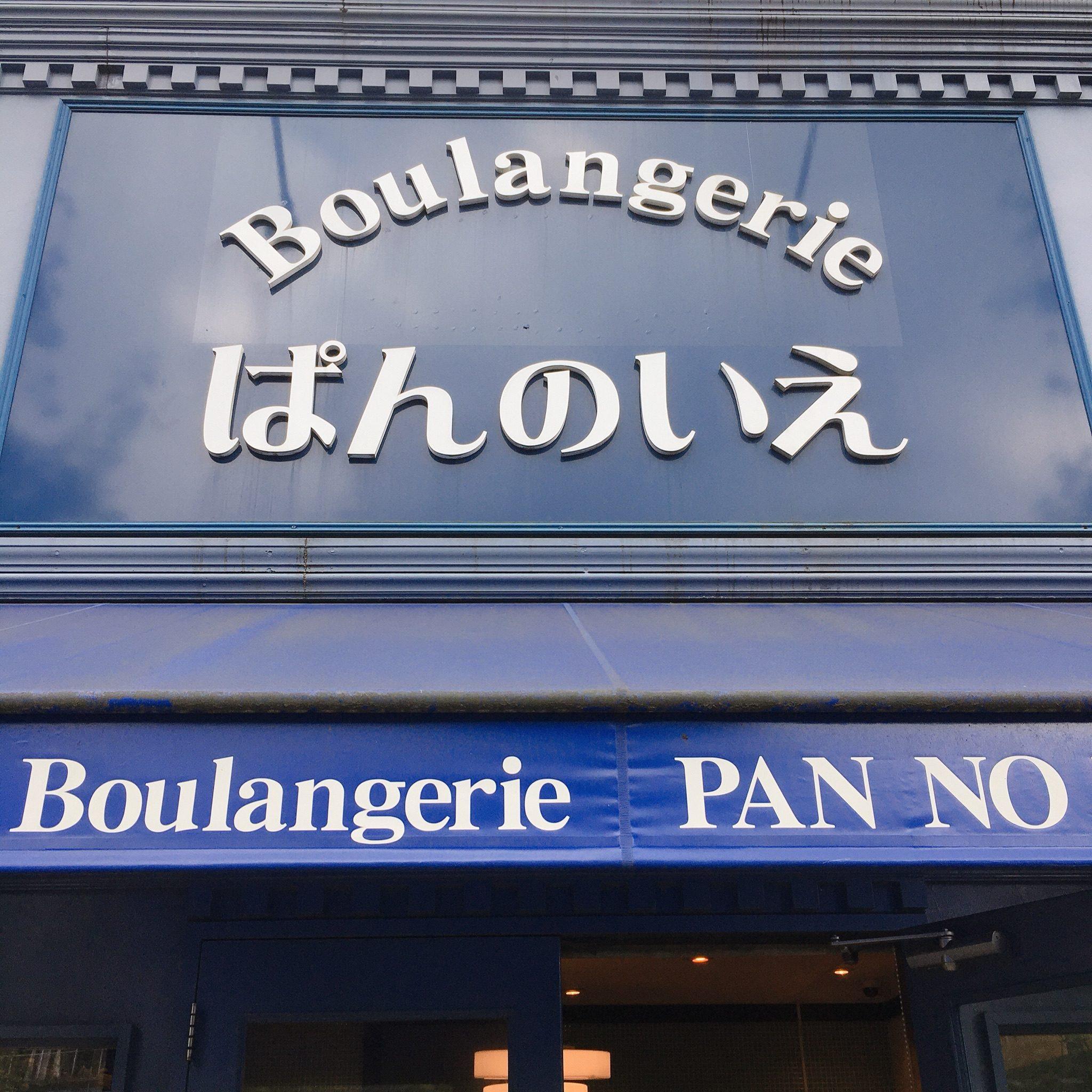 Boulangerieぱんのいえ