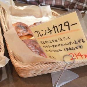 Boulangerieぱんのいえのパン
