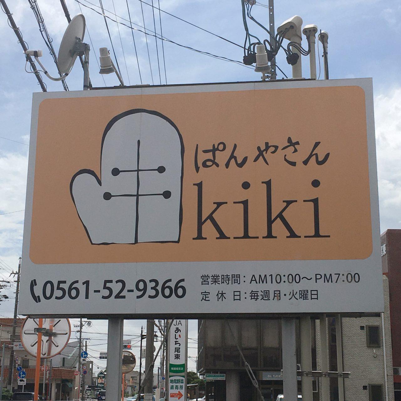 ぱんやさんkikiの看板