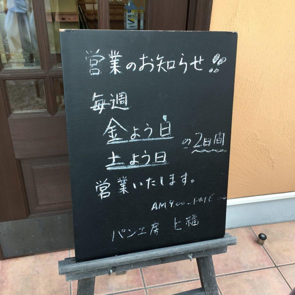 パン工房 七福の看板