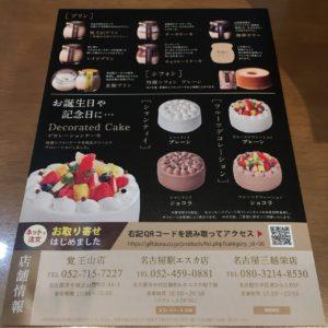 QOQONONのプリンとシフォンケーキ