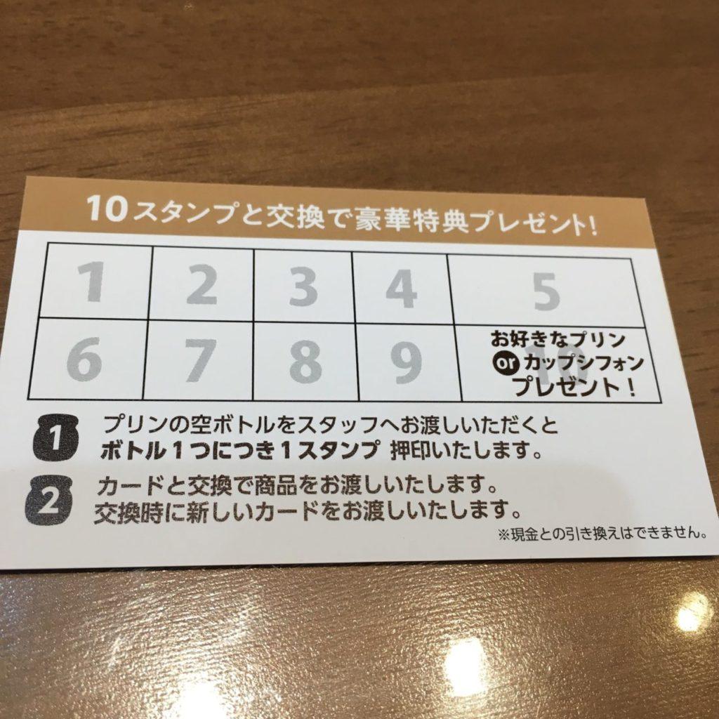 QOQONONのスタンプカード