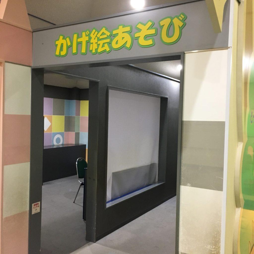 豊田地域文化広場の室内遊具(かげ絵あそび)