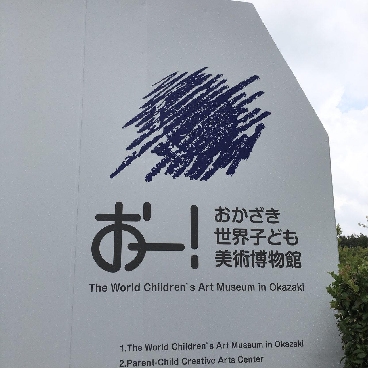 おかざき世界子ども美術博物館の看板