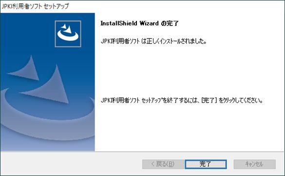 JPKI利用ソフトインストール完了