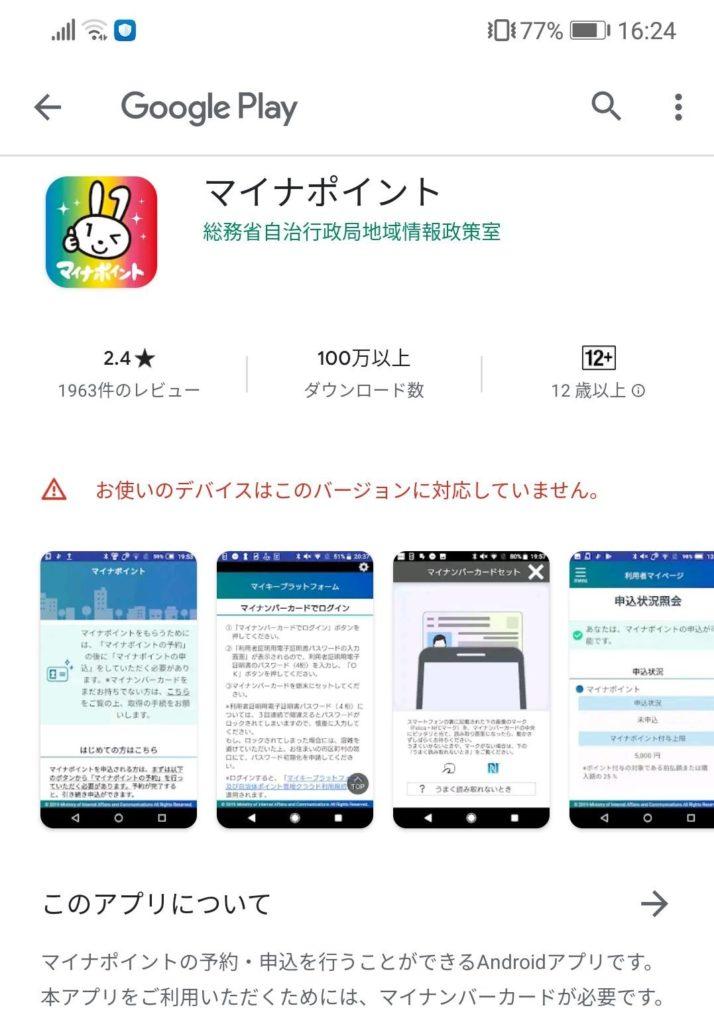 マイナポイントのアプリ