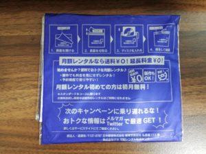 GEOの宅配レンタルCD