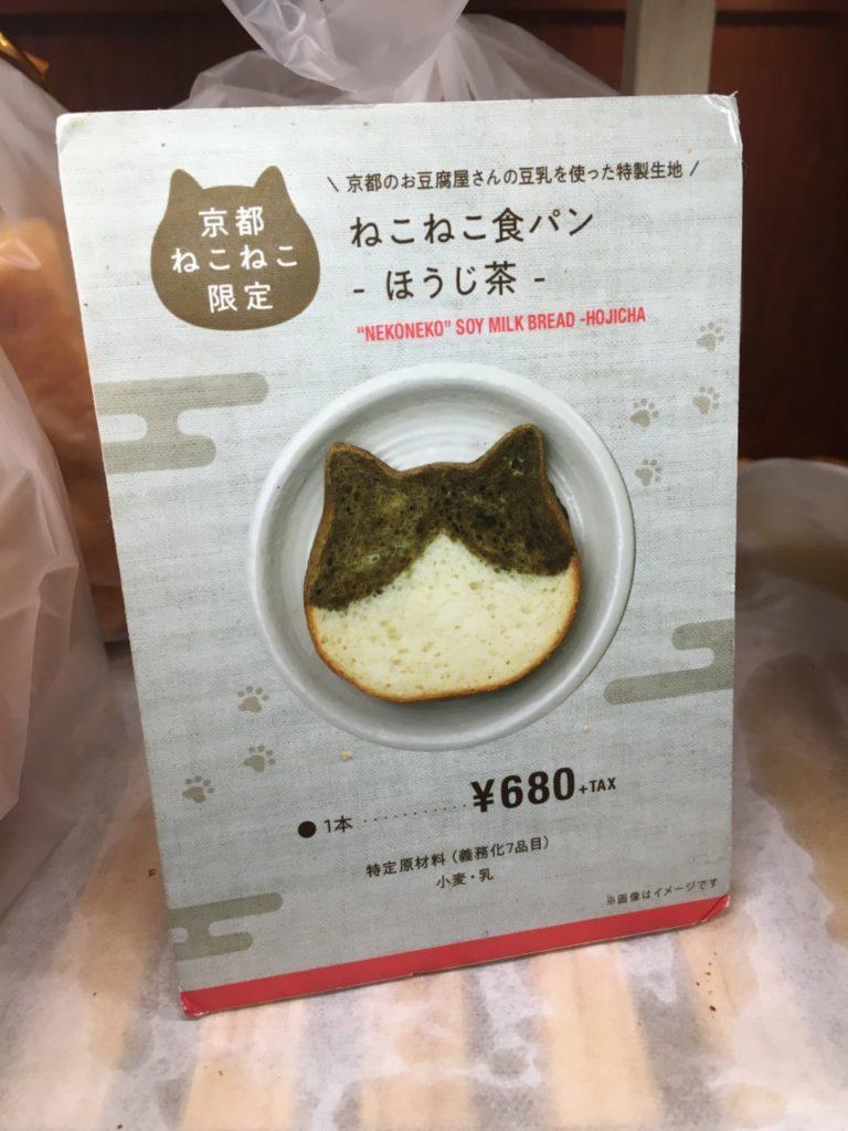 京都ねこねこの食パン