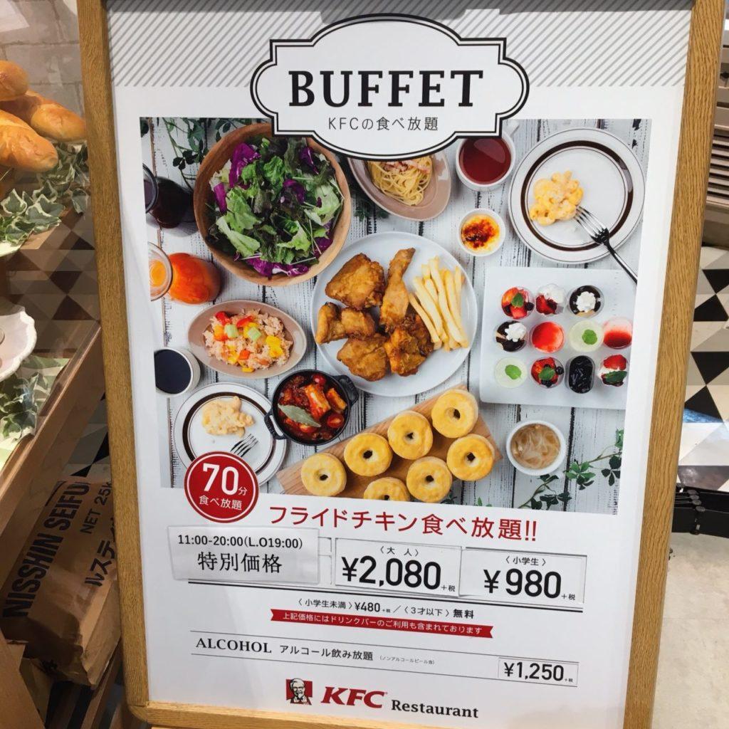 KFCの食べ放題