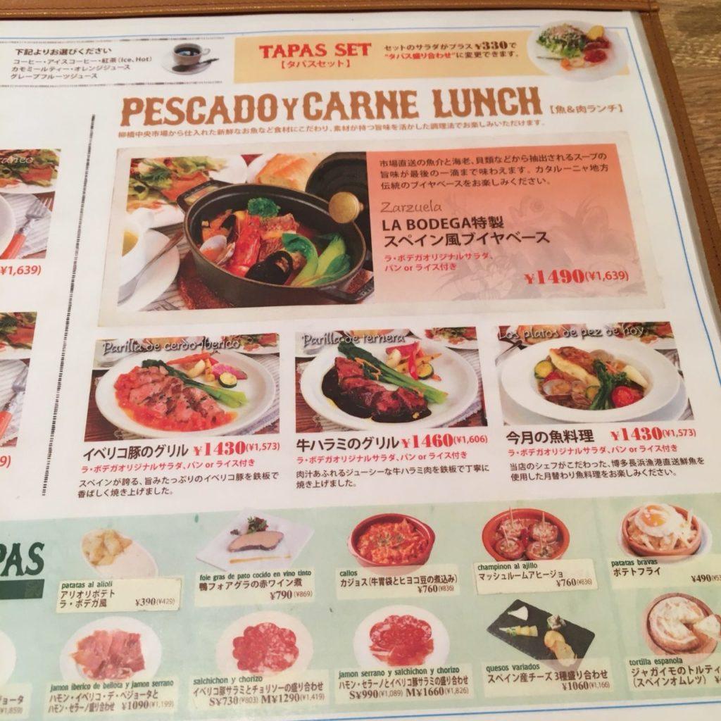 スペイン料理のLA BODEGA