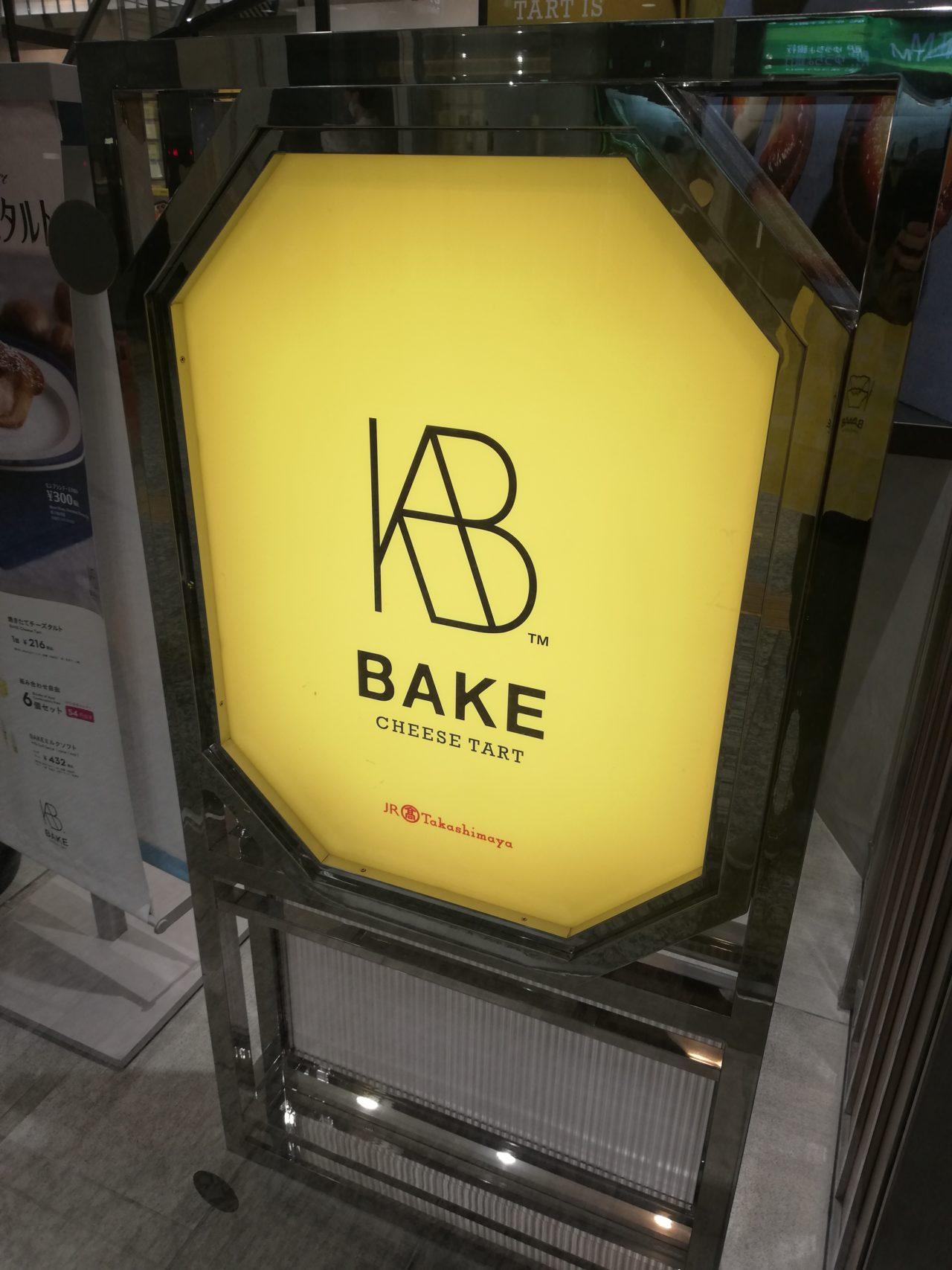 BAKEチーズタルトのお店