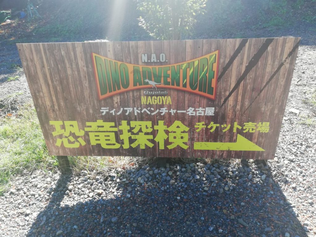 大高緑地のディノアドベンチャー名古屋