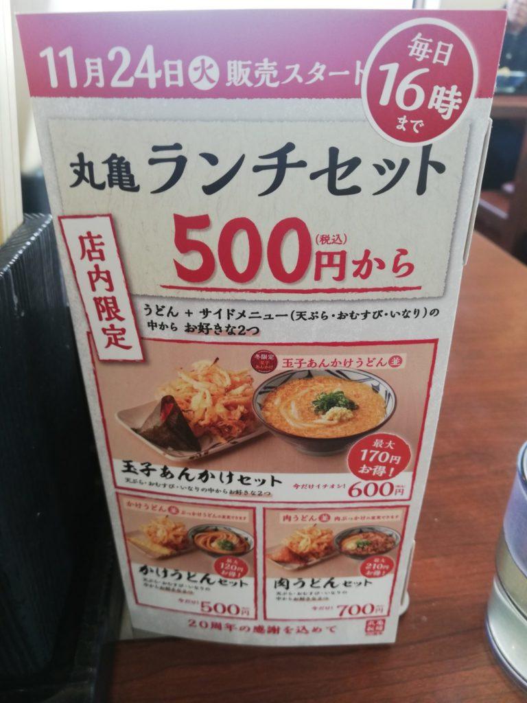 丸亀製麺のランチ