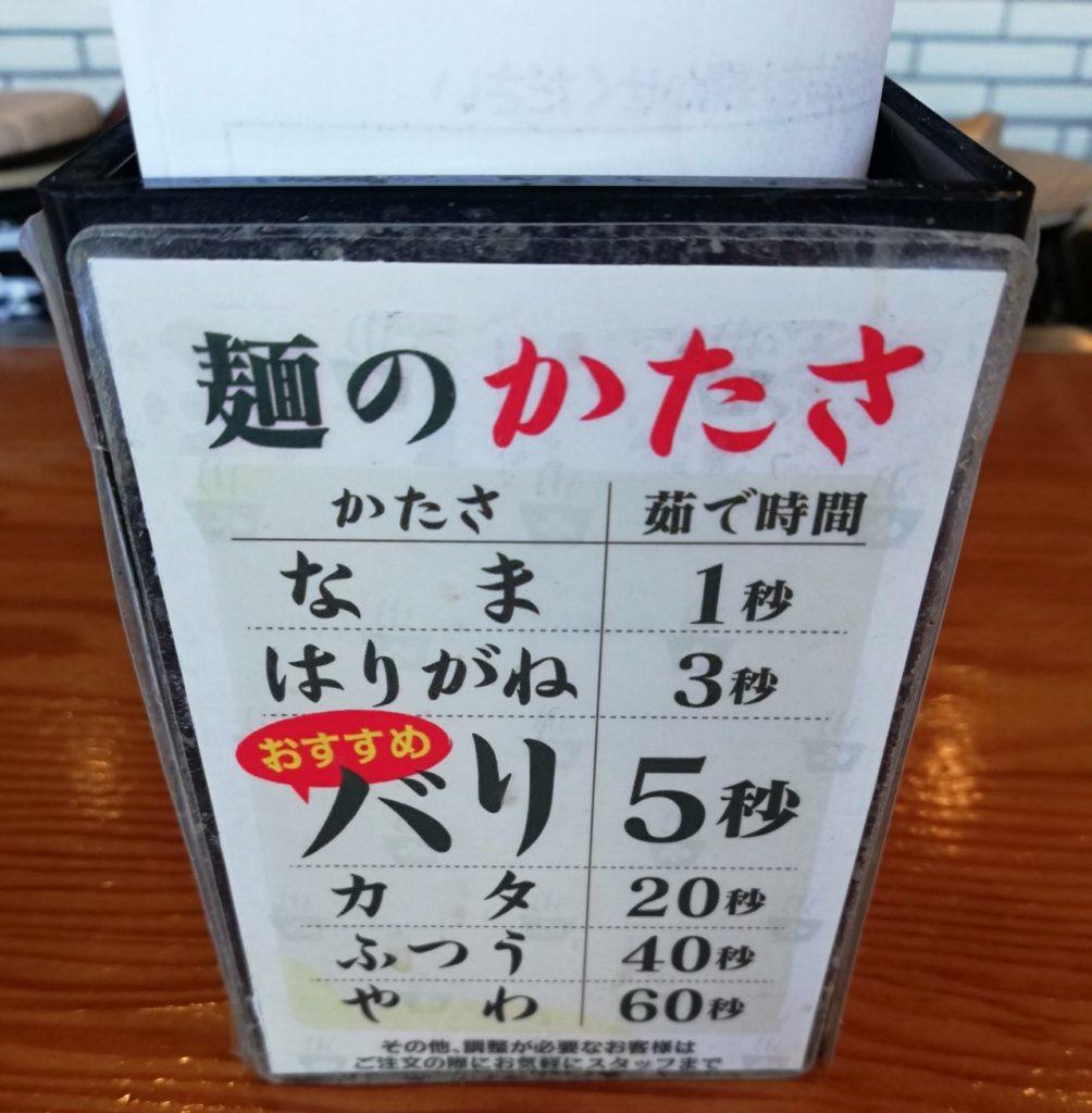 博多ラーメン 鶴亀堂