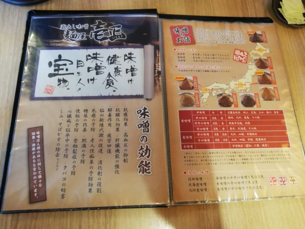 麺屋壱正のメニュー