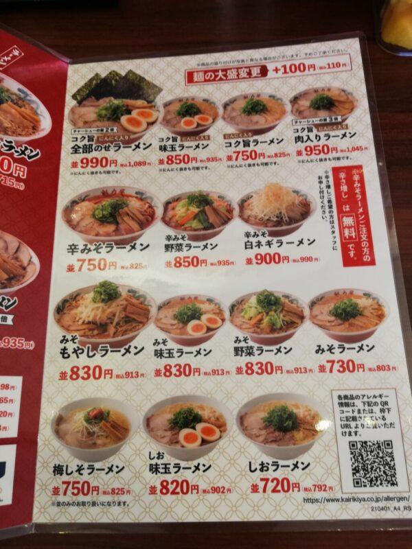 京都北白川「ラーメン魁力屋」のラーメン