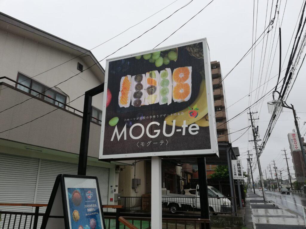 フルーツサンドのMOGU-te